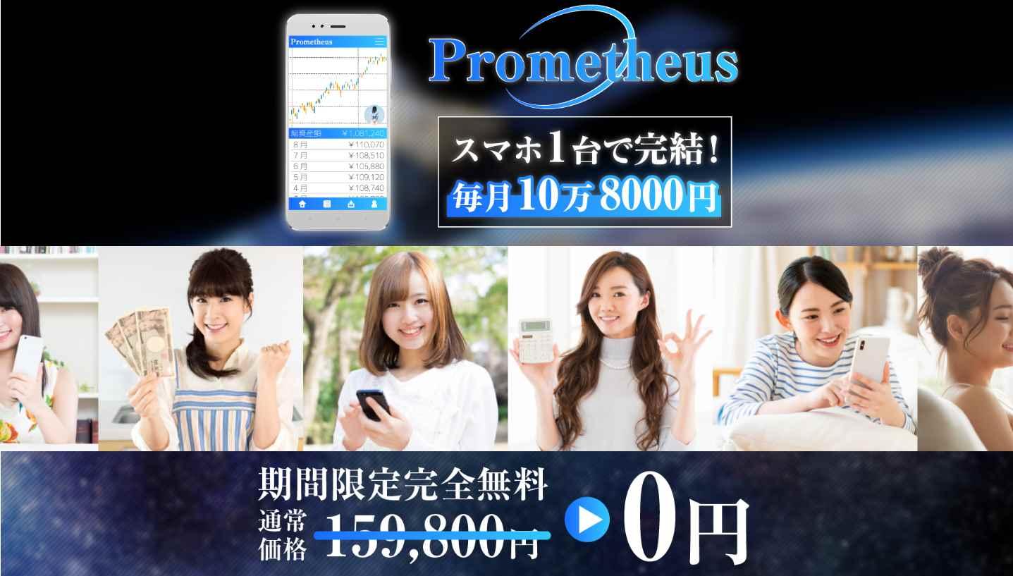 毎月10万80000円 Prometheusは稼げない?副業口コミ調査