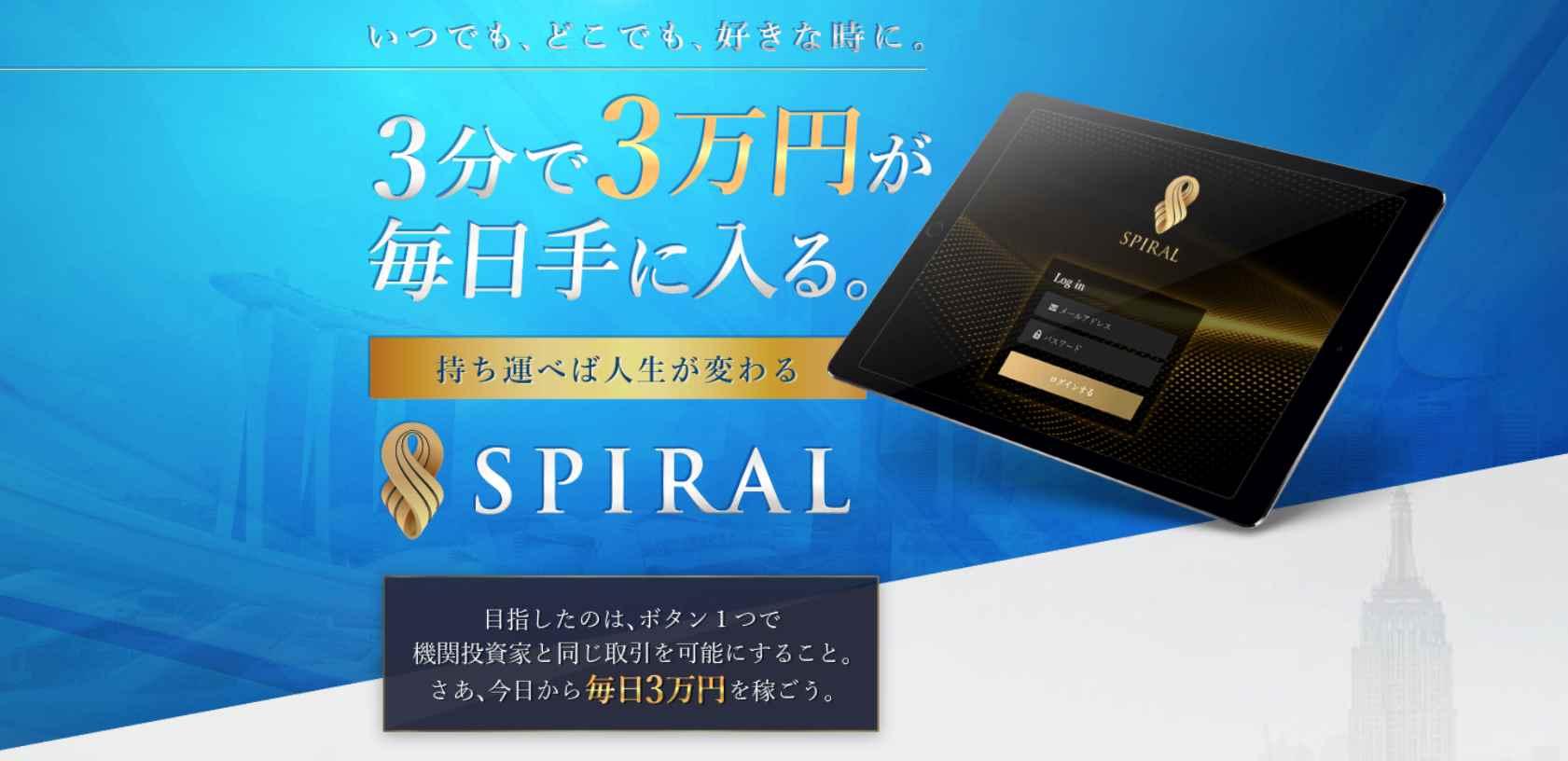 桐生秀臣 SPIRAL(スパイラル)で毎日3万円稼げる?副業口コミ調査