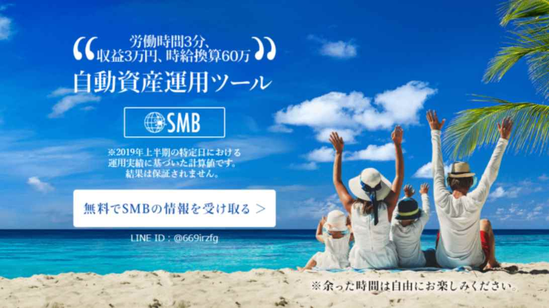 株式会社SMB(山津博彰)の自動資産運用ツール「SMB」は詐欺?口コミ