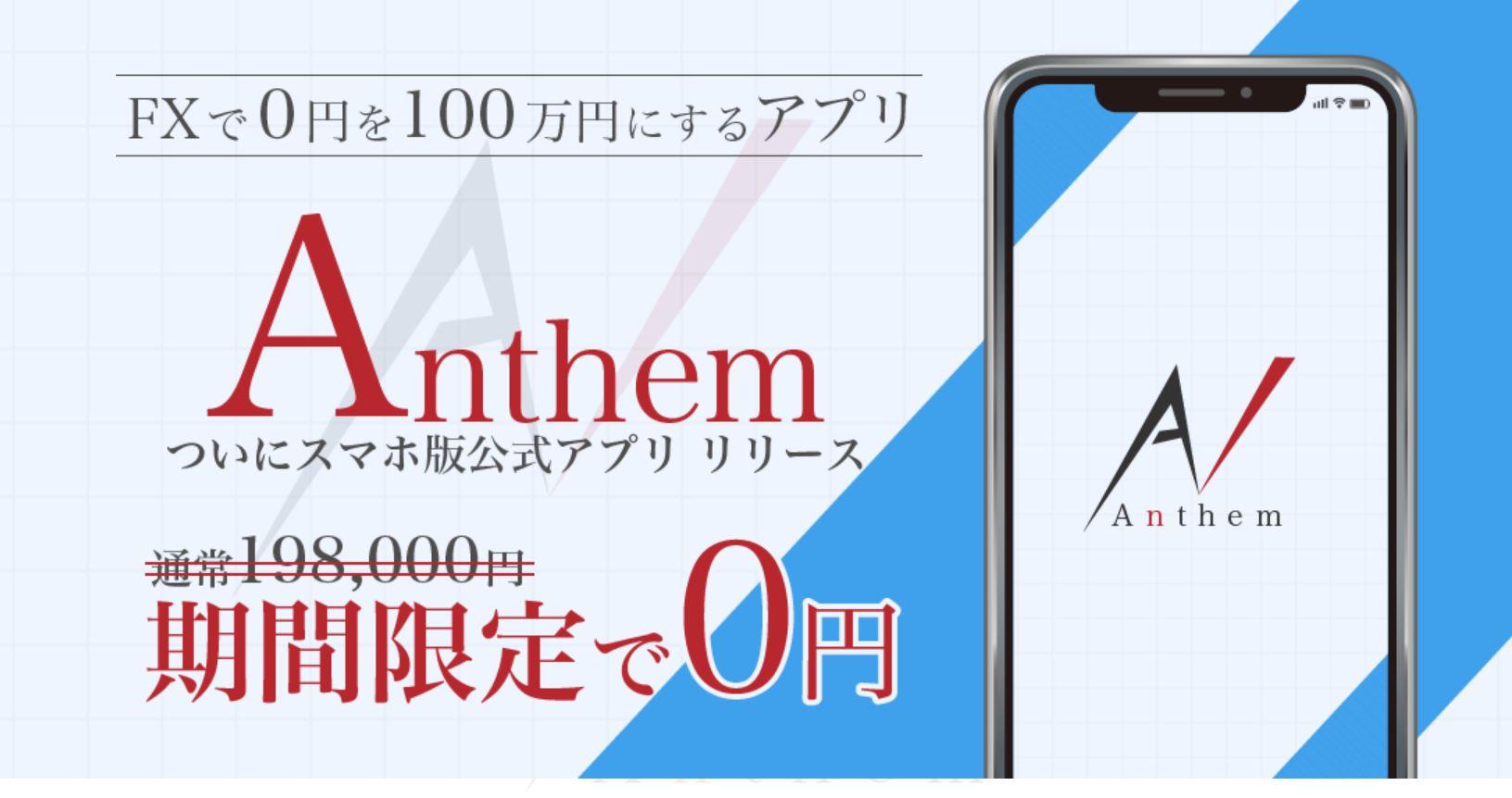 FXで0円を100万円にするアプリ Anthme(アンセム)は稼げない?副業詐欺調査