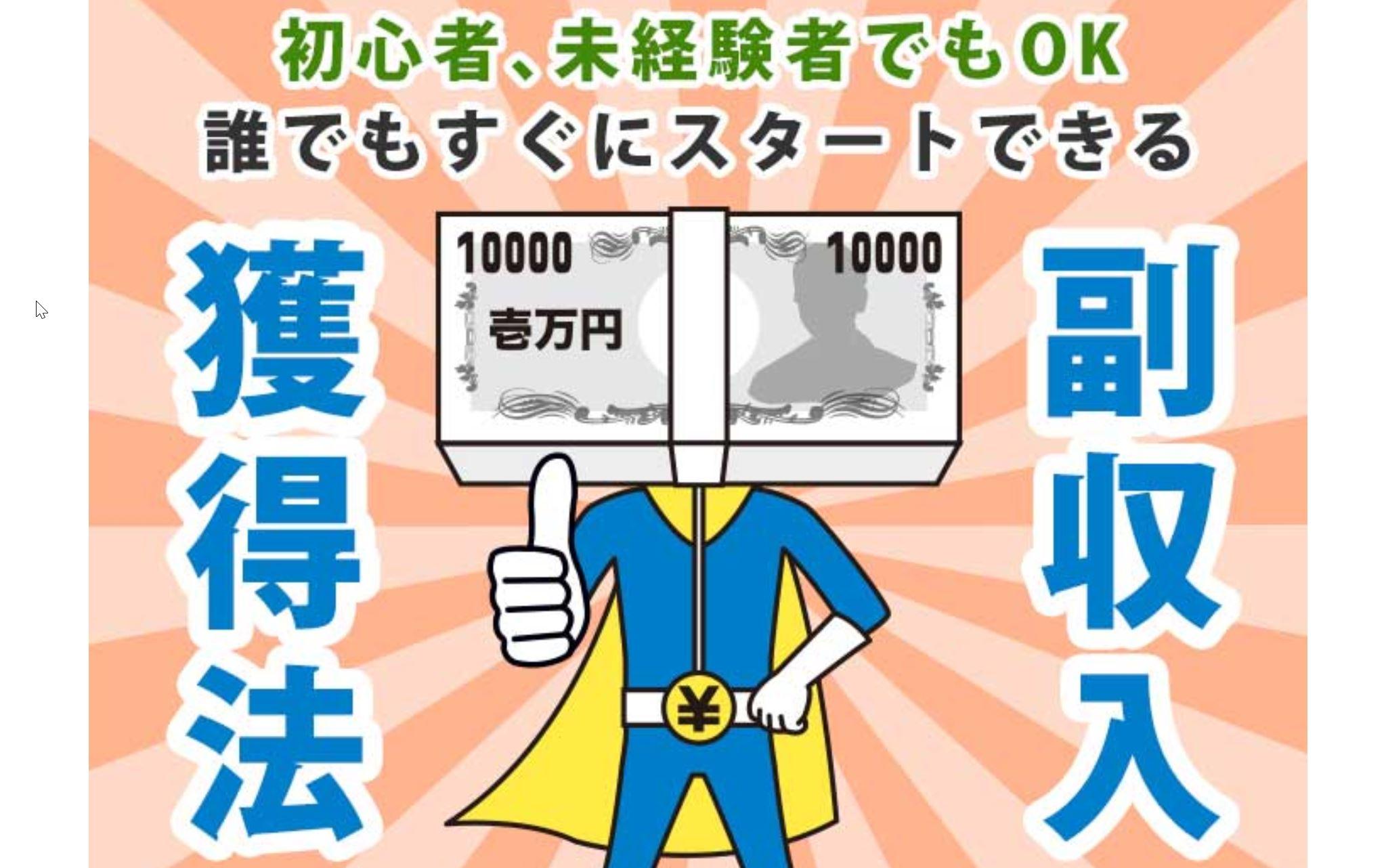 副収入獲得法 -Truth- 1日5分の作業で毎月1-200万円稼げる?副業調査