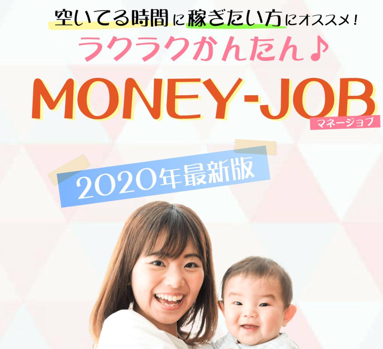 2020年最新版 MONEY-JOB(マネージョブ)で簡単に稼げる?副業調査