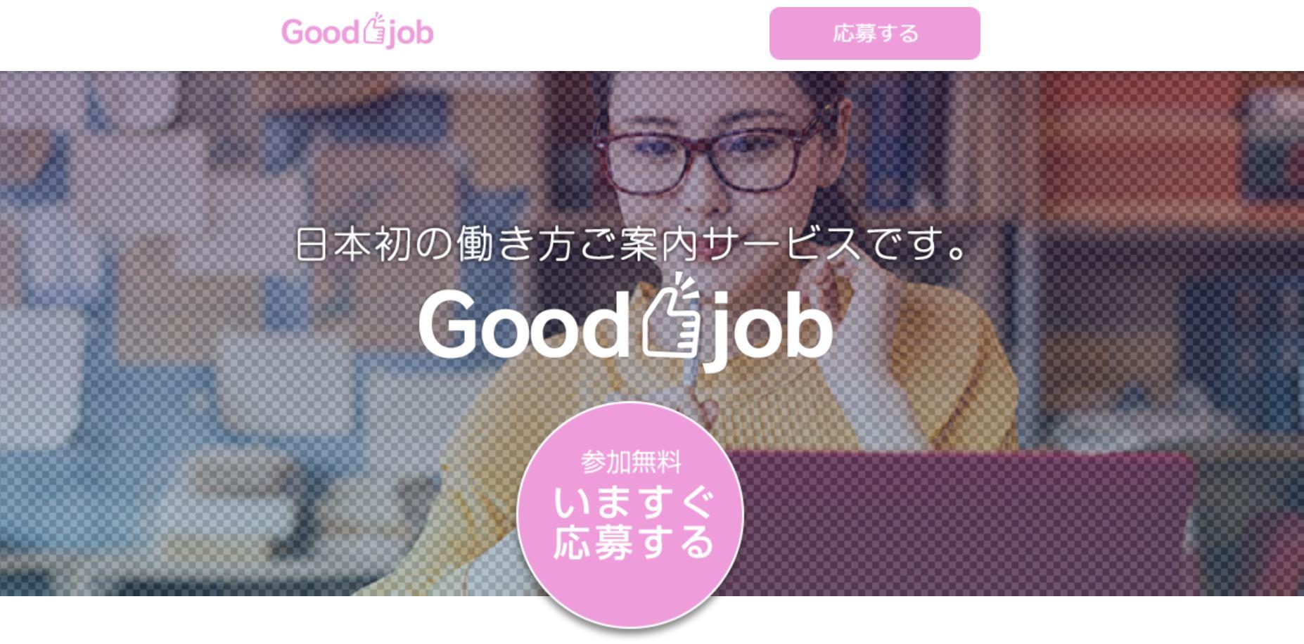 田中裕子 Goodjob 日本初働き方案内サービスは詐欺!?ソース徹底調査