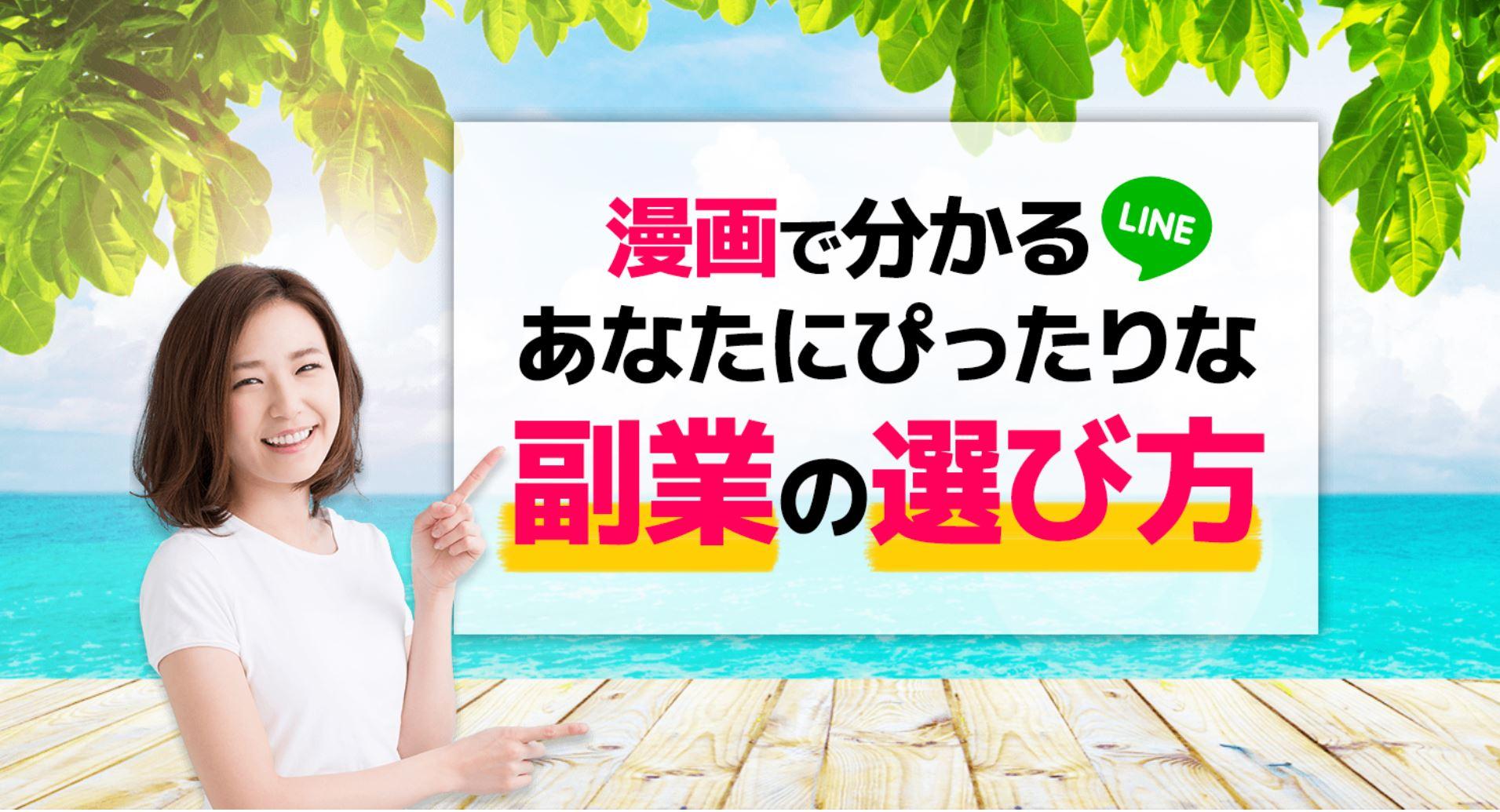 原田英一 GAINCHECK(ゲインチェック) は全員投資案件 利用口コミ紹介