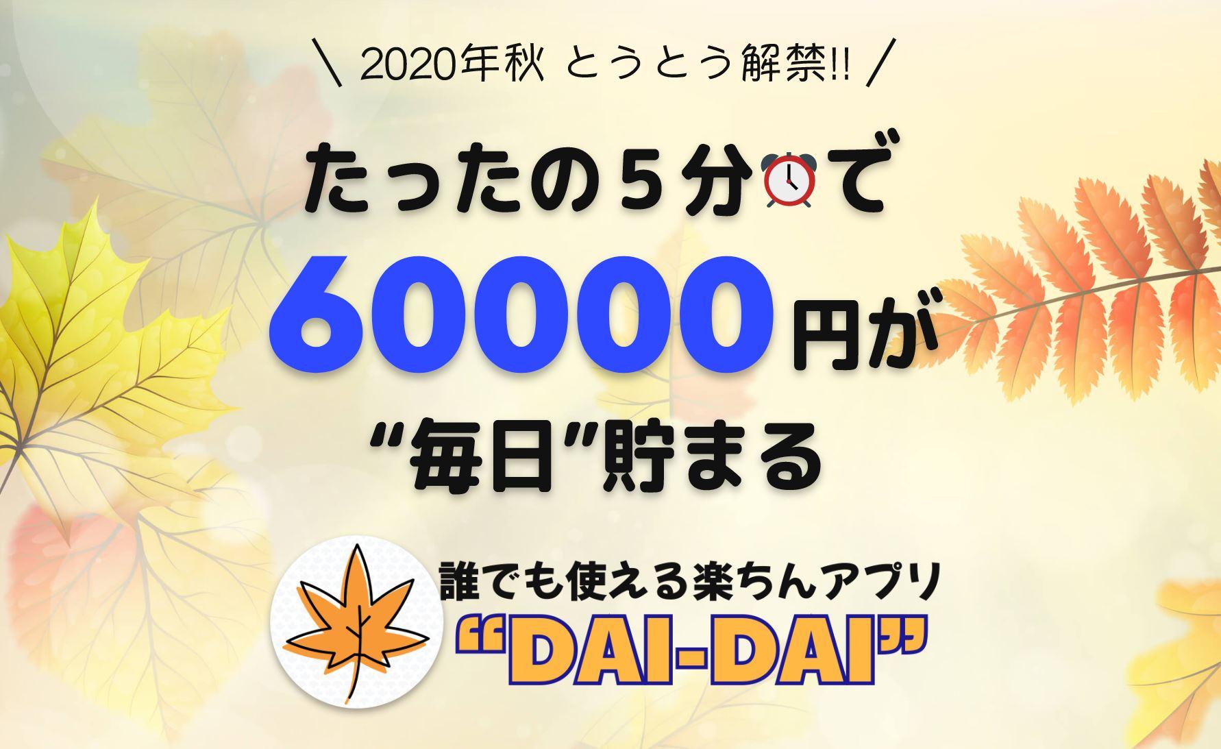 2020年秋 たったの5分で60000円毎日貯まる DAI-DAIは稼げる?副業調査