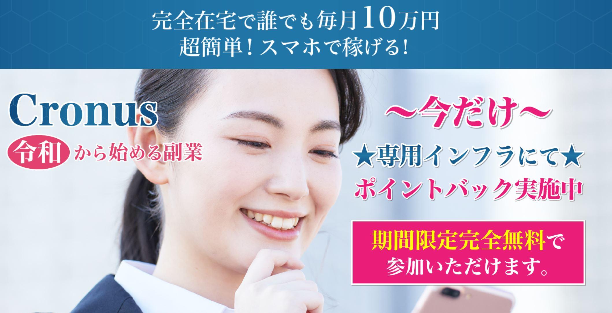 香坂 Cronusで完全在宅で毎月10万円  超簡単スマホで稼げる! は本当?