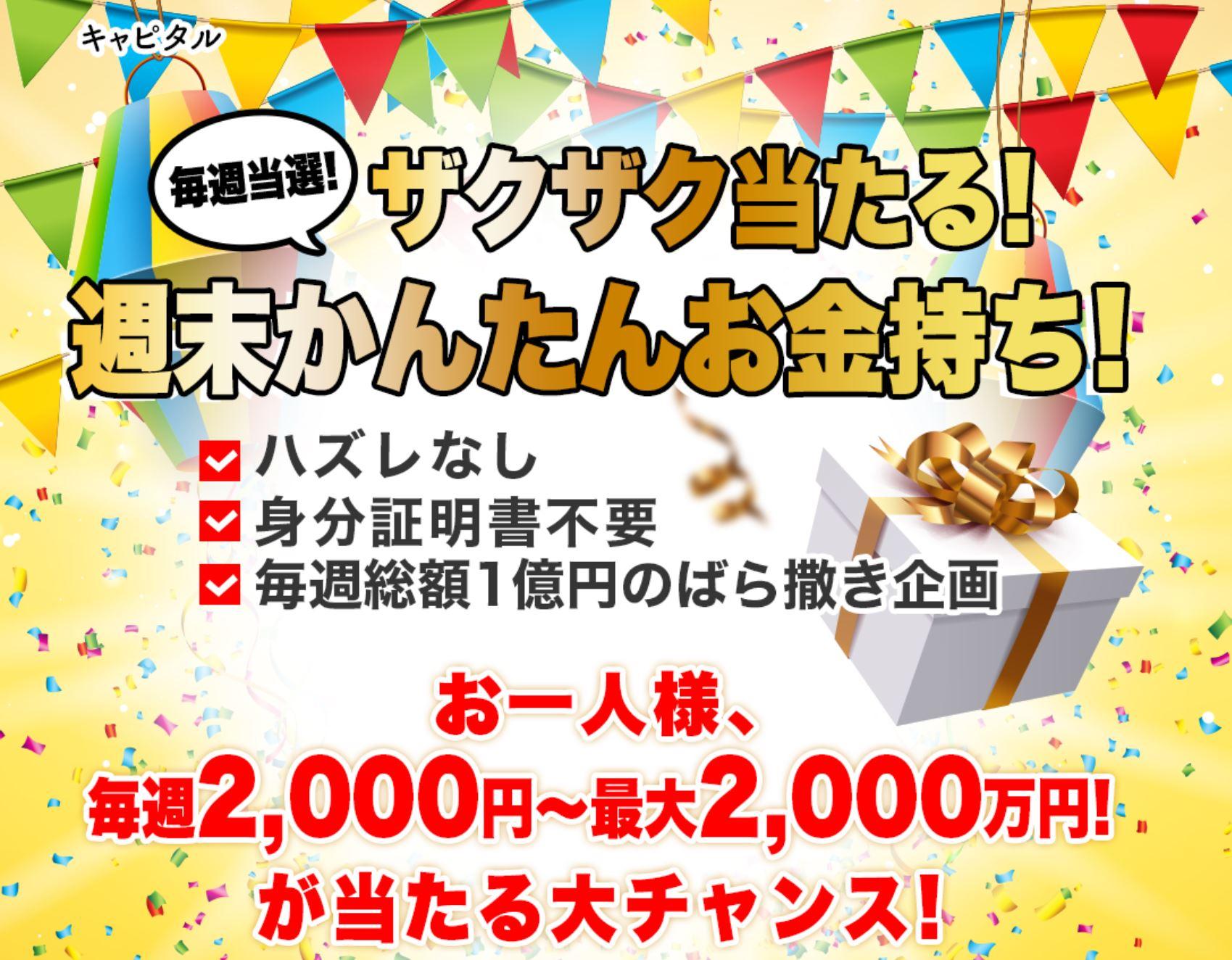 松下京香 毎週当選!!キャピタルは競馬案件で高額手数料発生!? 要注意