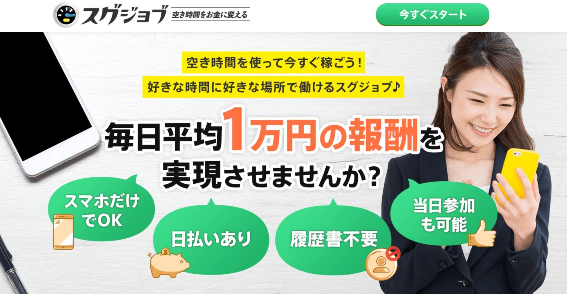 毎日平均1万円の報酬 スグジョブは集客目的で稼げない?副業詐欺調査