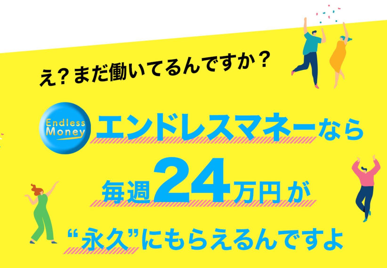 エンドレスマネー 永久に毎週24万円稼げるのは本当? 副業案件調査