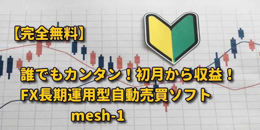 誰でも簡単!長期資産構築型の無料FX自動売買ツール(EA) mesh-1のご案内