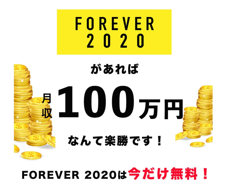 渋谷れな FOREVER2020 今だけ無料!月収100万円は本当に楽勝?副業調査