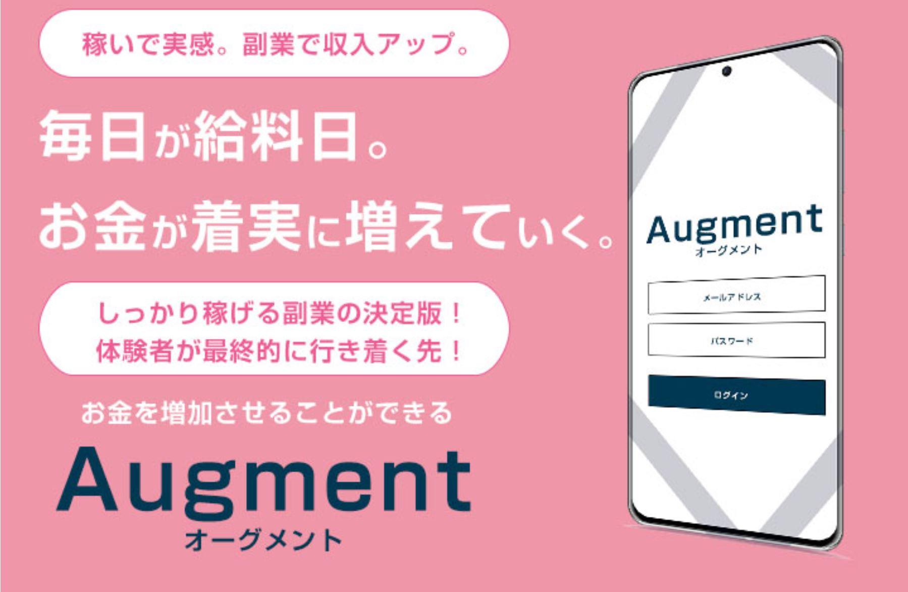 手越ゆい Augment(オーグメント)で毎月25万円本当に稼げる?副業調査