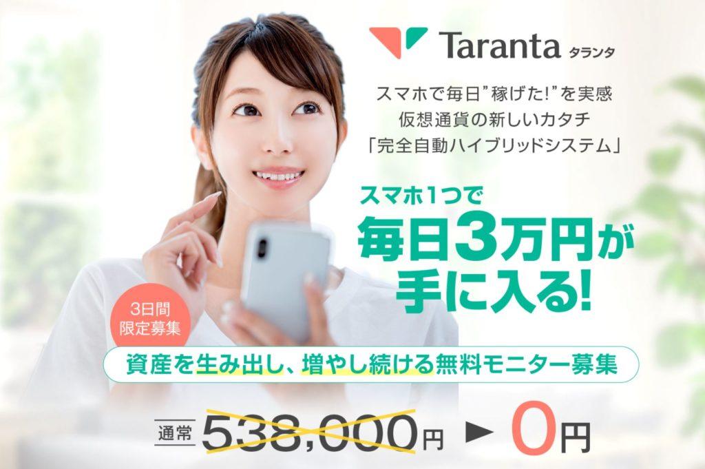 Taranta(タランタ)で毎日3万円稼ぐには450万円必要!?本当に稼げるの?