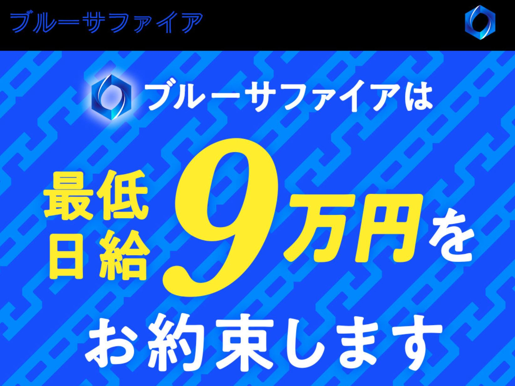 佐藤詩穂 ブルーサファイアで最低日給9万円は本当に稼げる?副業調査