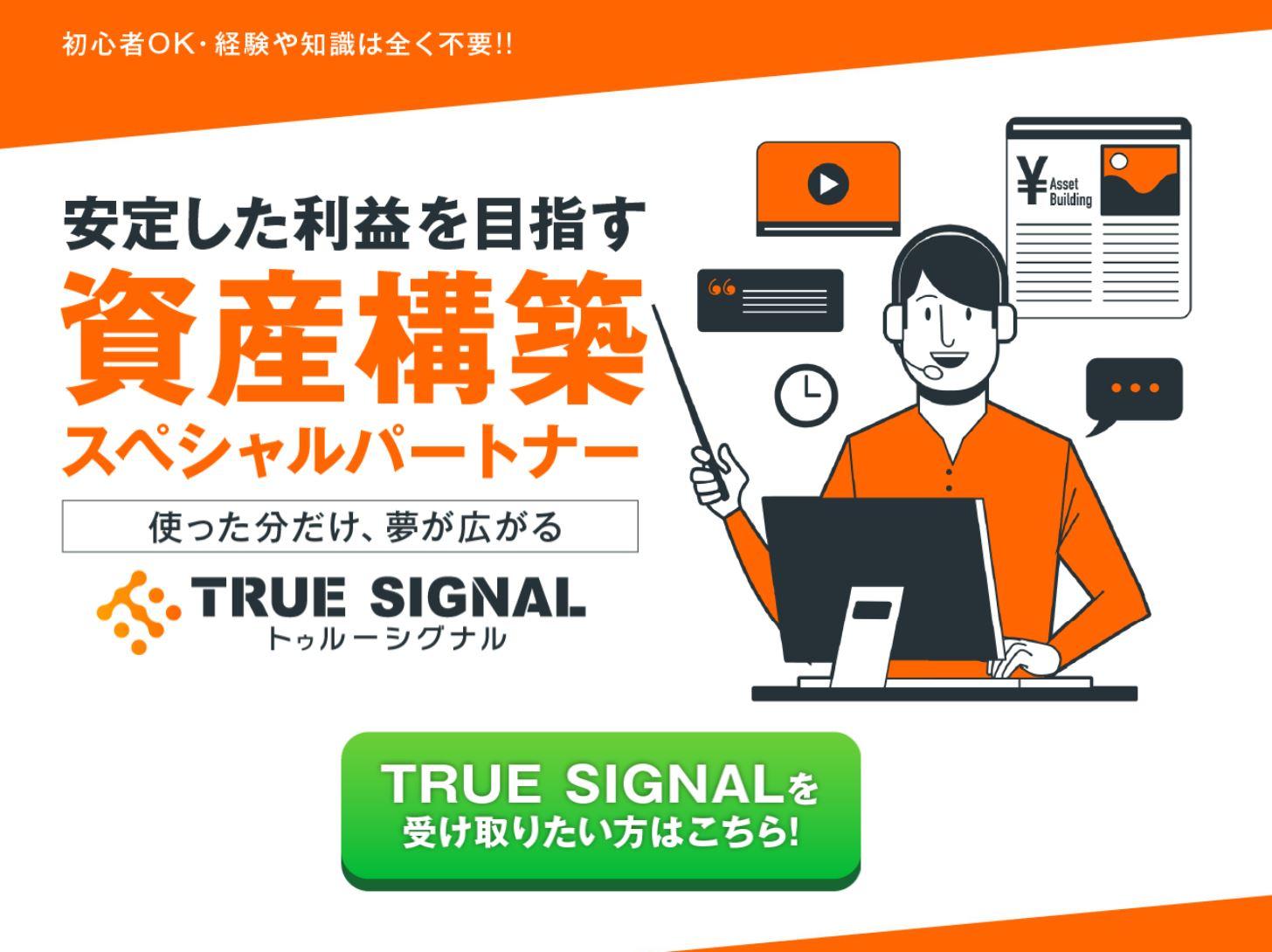 【注意】TRUE SIGNAL(トゥルーシグナル)は稼げない?副業調査
