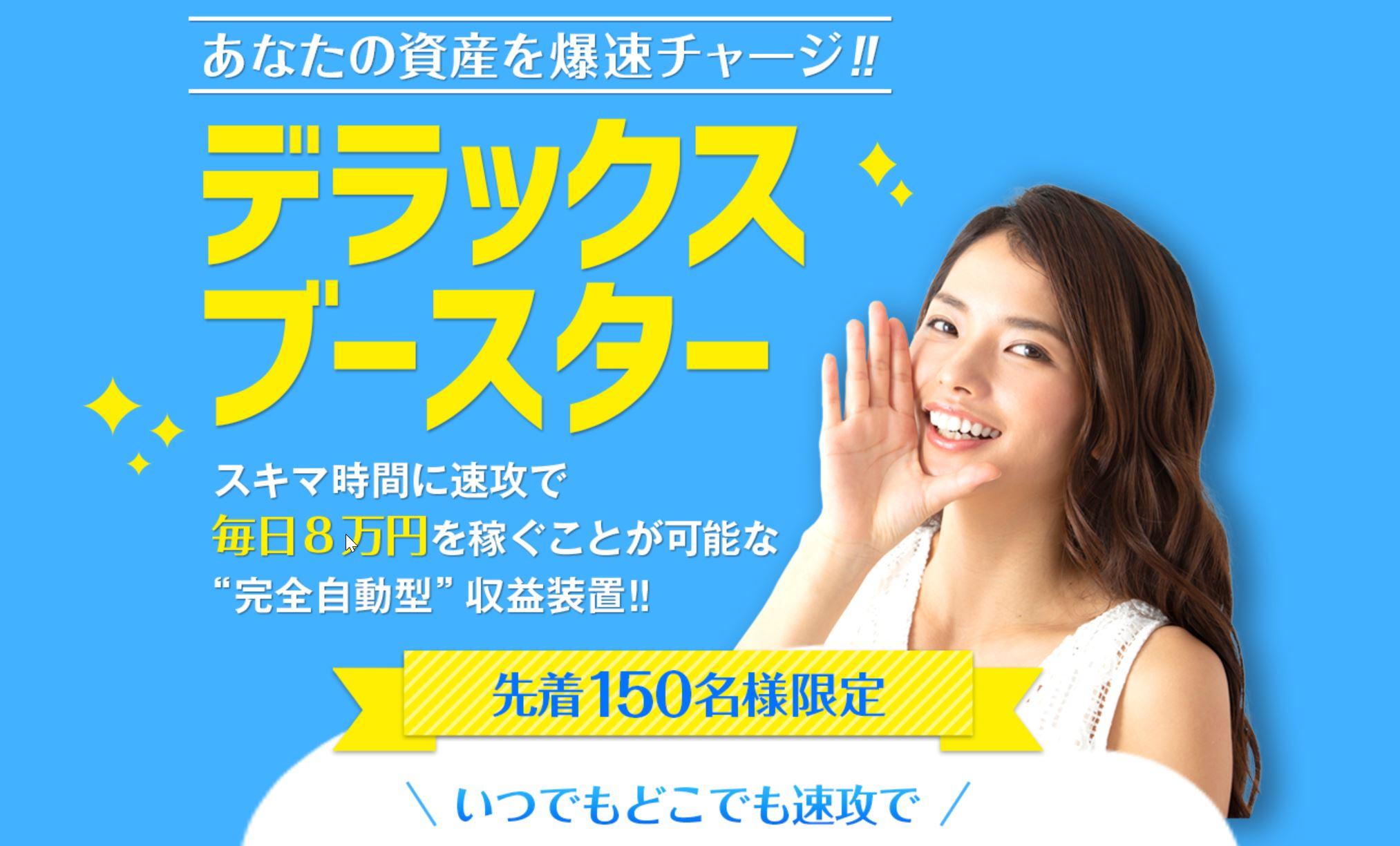 鈴木美月 デラックスブースターで毎日8万円稼げる?不可能?副業調査