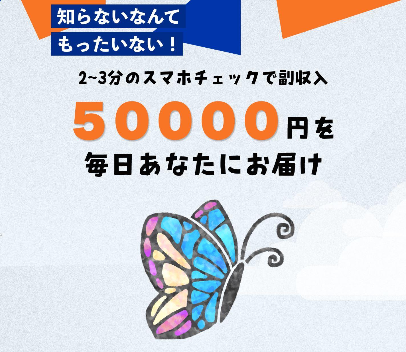 安藤マリ Butter-Fly 2~3分のスマホチェックで5万円稼げ?副業調査