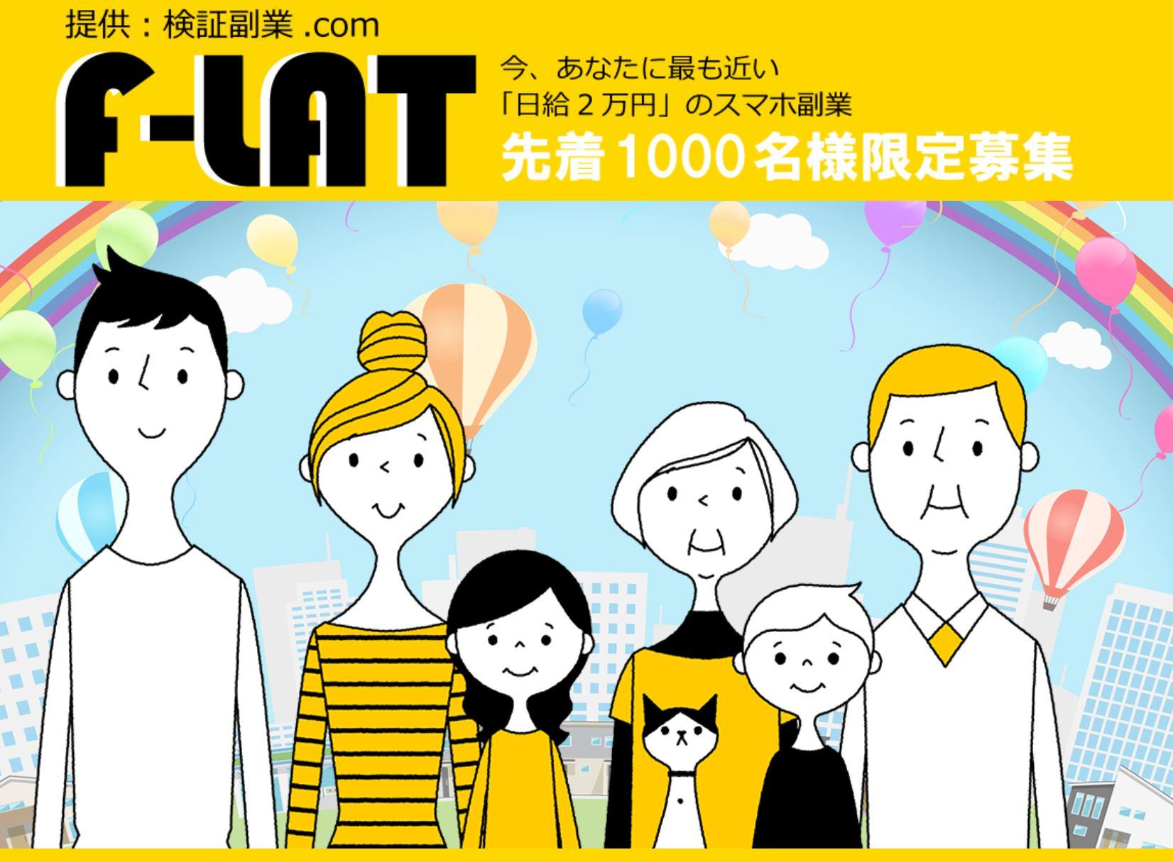F-LATで日給2万円のスマホ副業は本当に稼げるか?案件調査