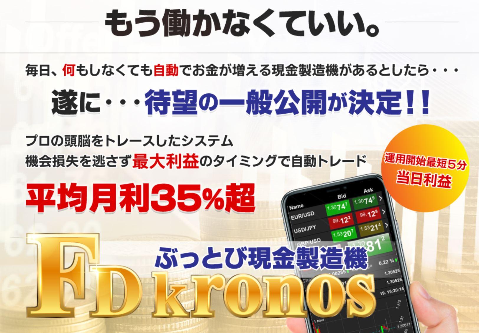 平均月利35%超 FD kronosは本当に自動で稼げる?副業案件調査