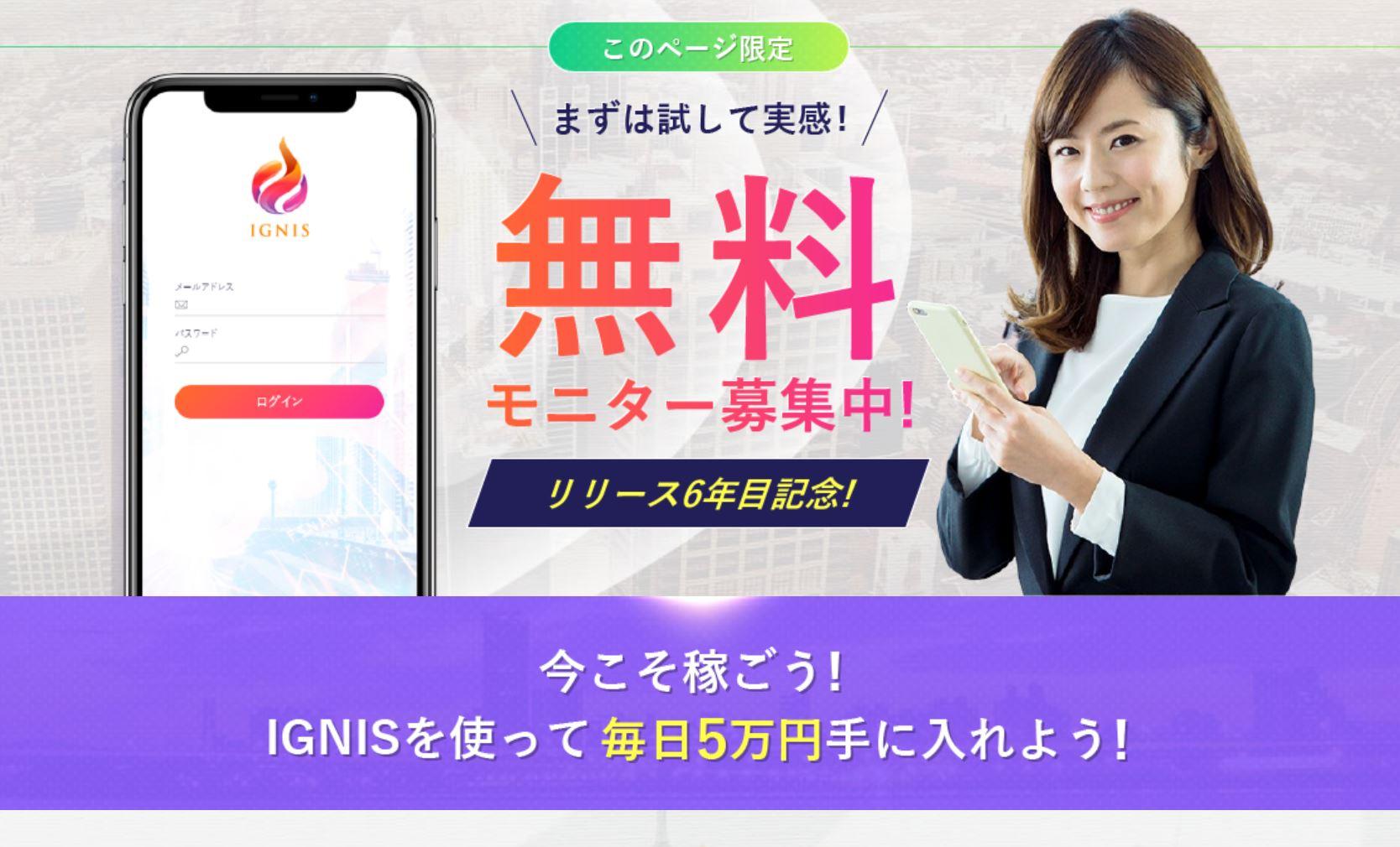 川上空 IGNISで毎日5万円に騙されたるな稼げない可能性大。副業調査