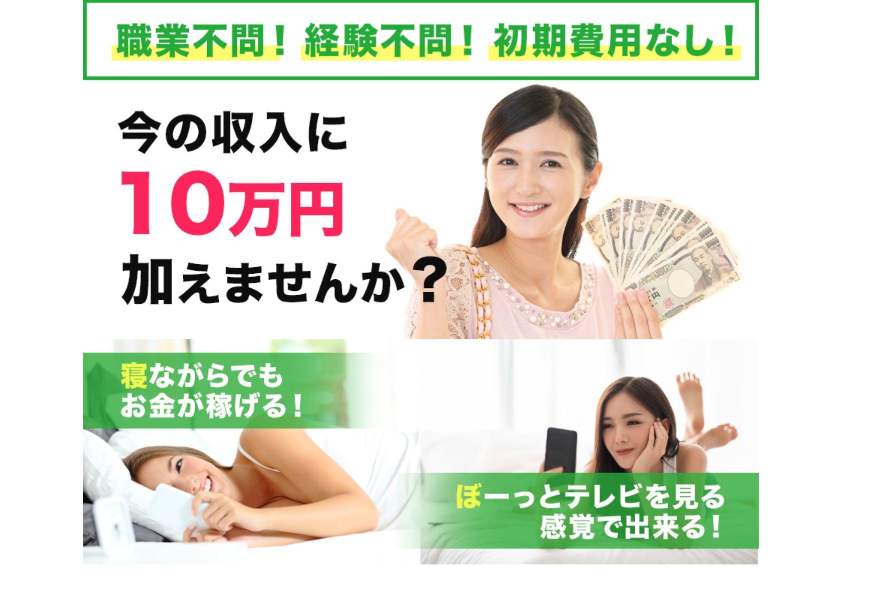 PREMIUM 今の収入に10万円を加えませんかは稼げない!?副業案件調査