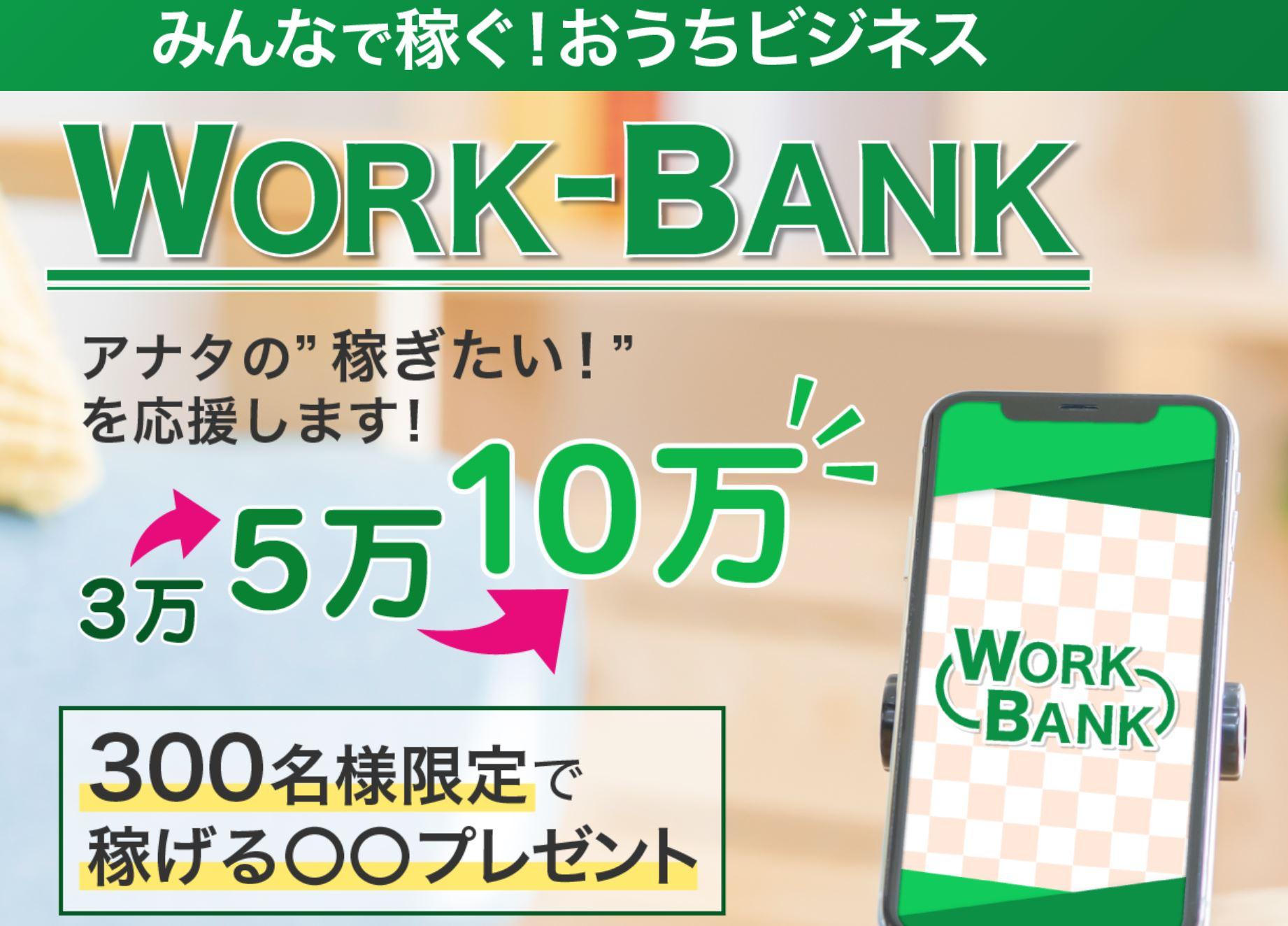 西川あいり WORK-BANK 日給最大10万円は稼げない?副業調査