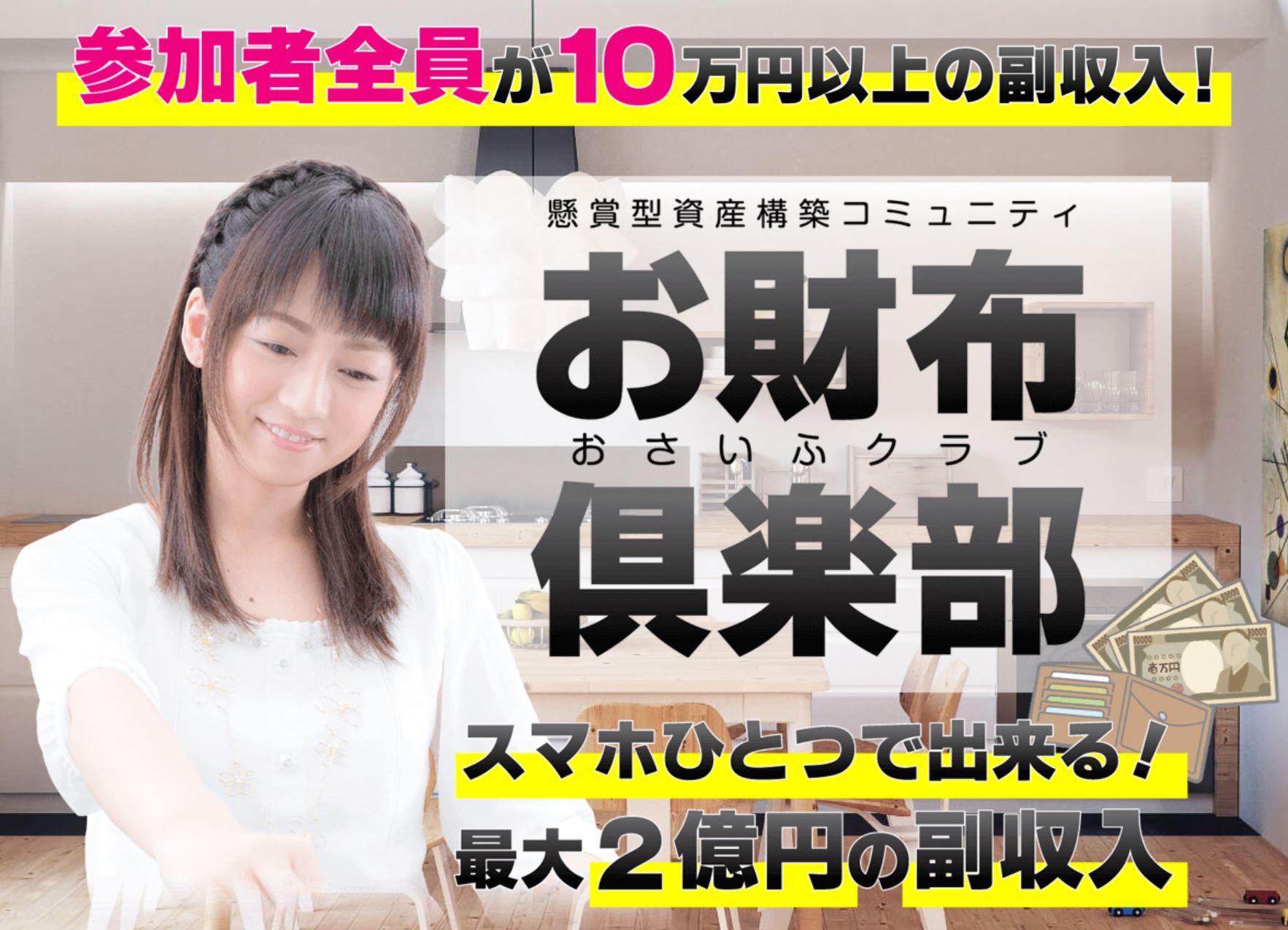 参加者全員 10万円以上 お財布倶楽部は稼げる?副業調査
