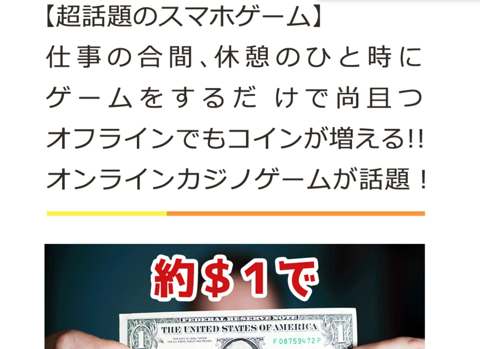 【注意】横山涼 オンラインカジノ エルマンドは競馬案件?副業案件調査