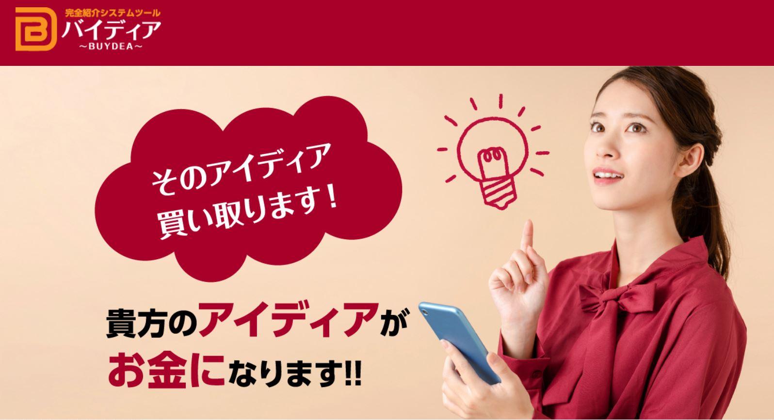 【要注意!】バイディア(BUYDEA)は無料で稼げない!高額支払いも!?