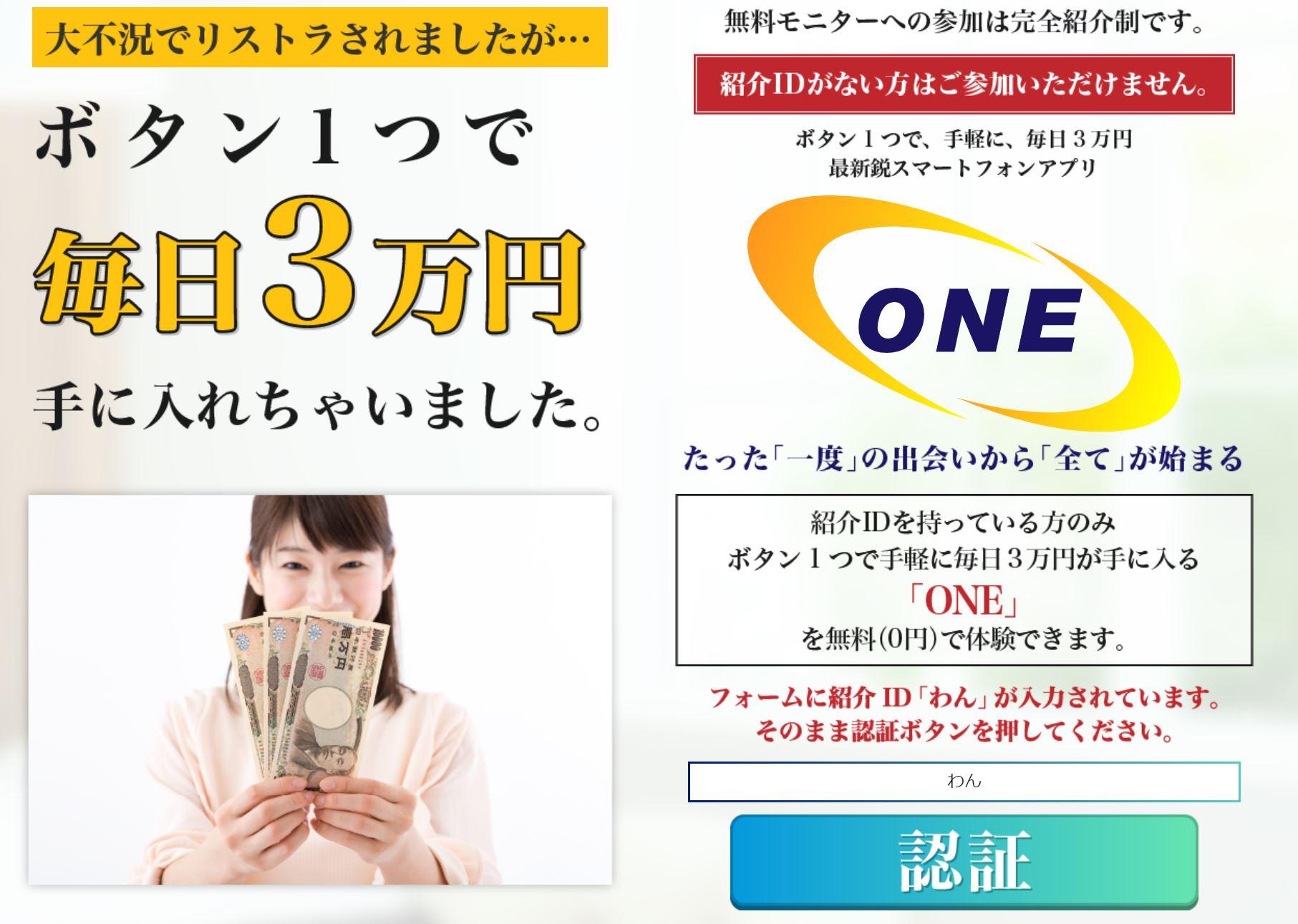 秋山雅 協立エステート ONE ボタン1つで毎日3万円稼げる?副業調査
