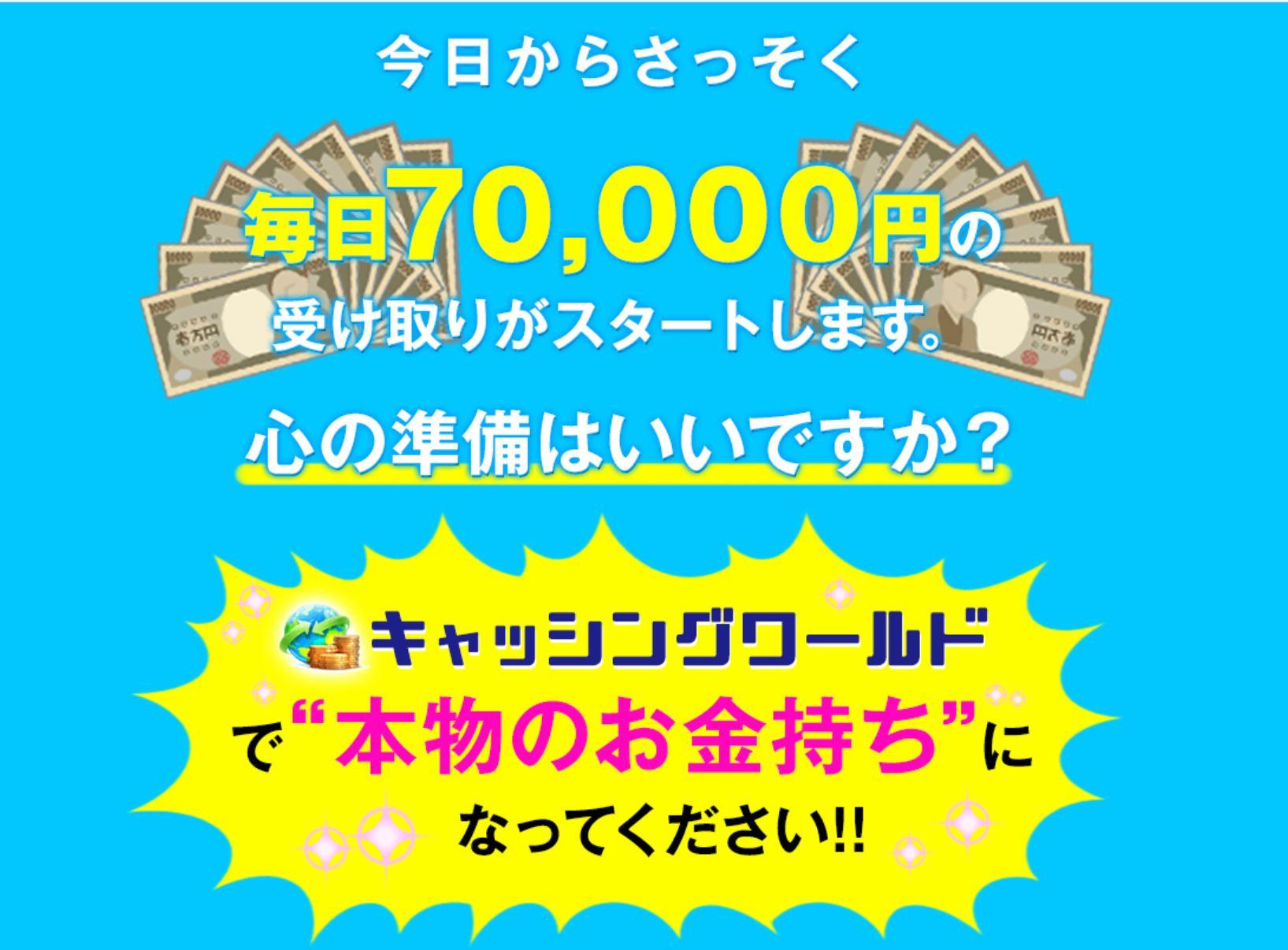 片瀬絢乃 キャッシングワールドで毎日70000円は稼げない。副業調査