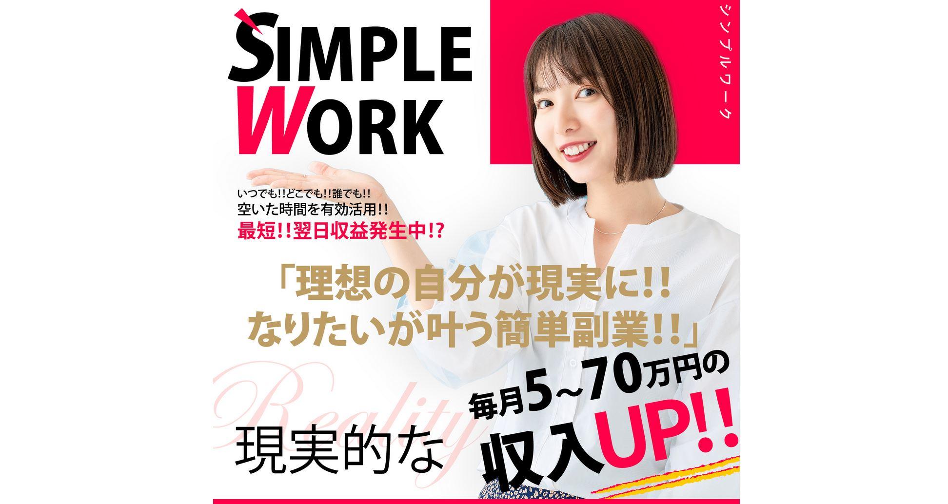 RS&カンパニー株式会社 SIMPLE WORKで毎月5~70万円を稼げる?