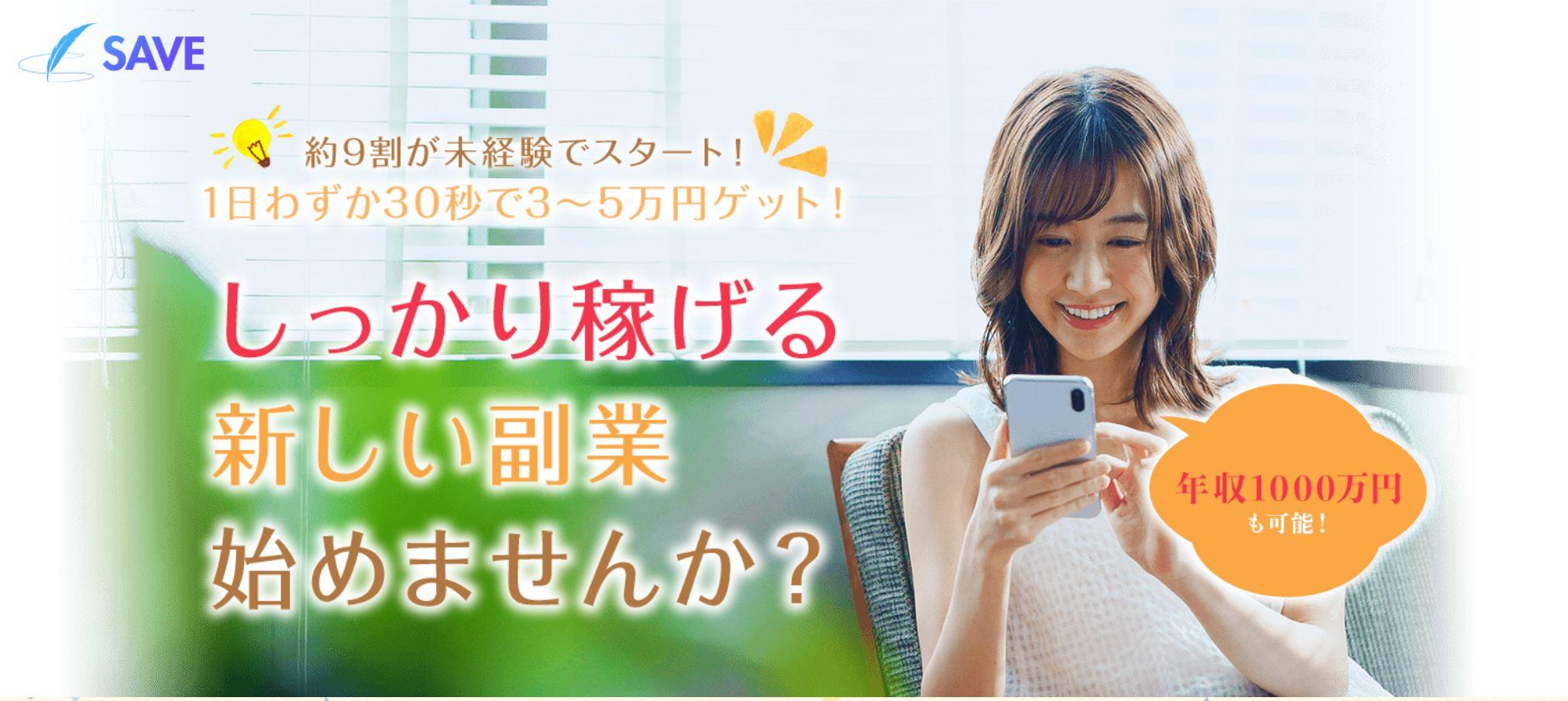 デモサイトに惑わされないで SAVE 里昇 30秒で3~5万円稼げる?