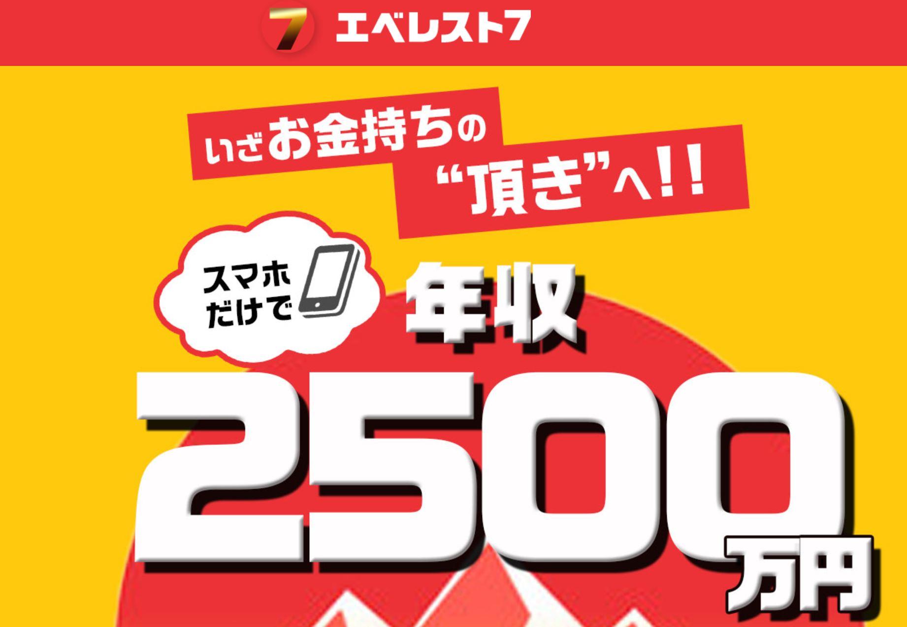 太田麻里奈 エベレスト7で年収2500万は稼げない?利用者は素材画像