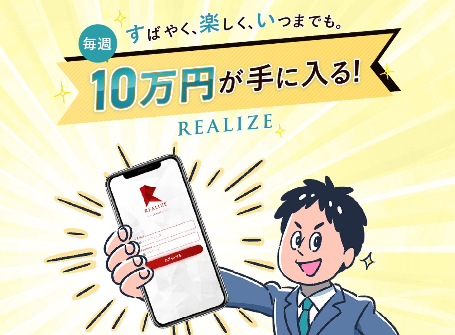 デモサイトに惑わされないで REALIZE 毎週10万円は本当に稼げるか?
