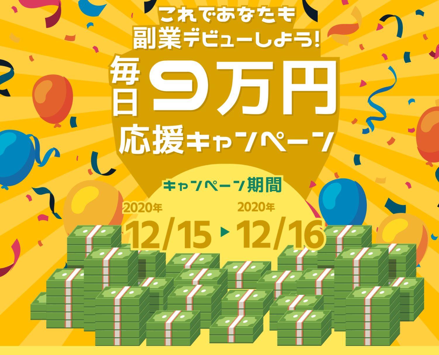 ゴールドスキル+ 毎日9万円応援キャンペーンは稼げない?副業詐欺調査