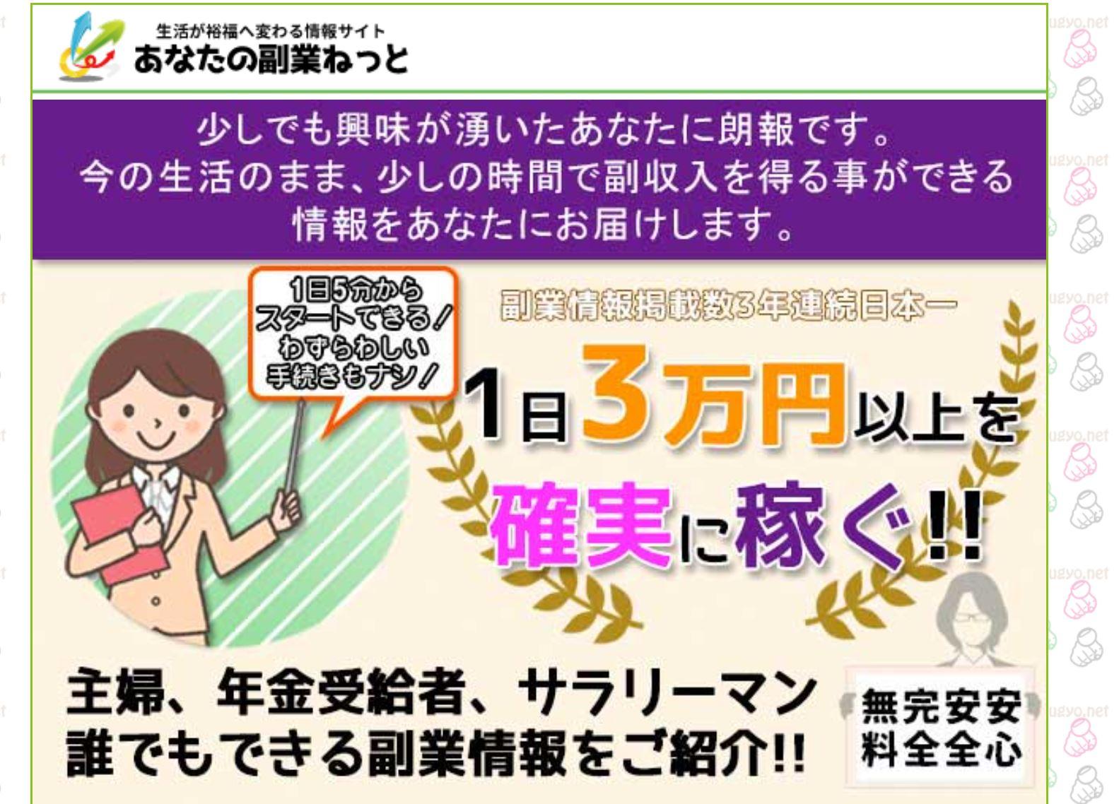 あなたの副業ねっとは詐欺か?1日5分で3万円以上が確実に稼げる?