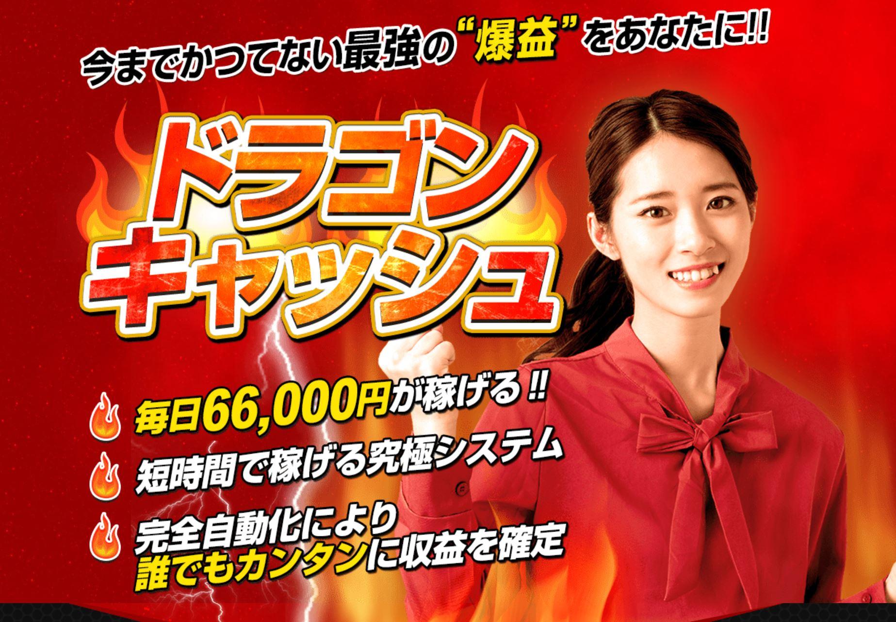 染谷ミワ ドラゴンキャッシュは詐欺?毎日66000円は稼げない?副業調査