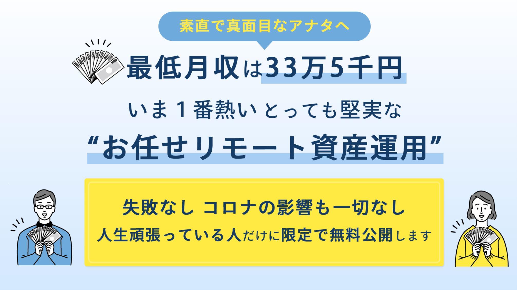 お任せリモート資産運用 最低月収33.5万円は詐欺?副業案件調査