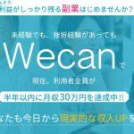 利益がしっかり残る副業 Wecanで月収30万円達成できない?副業調査