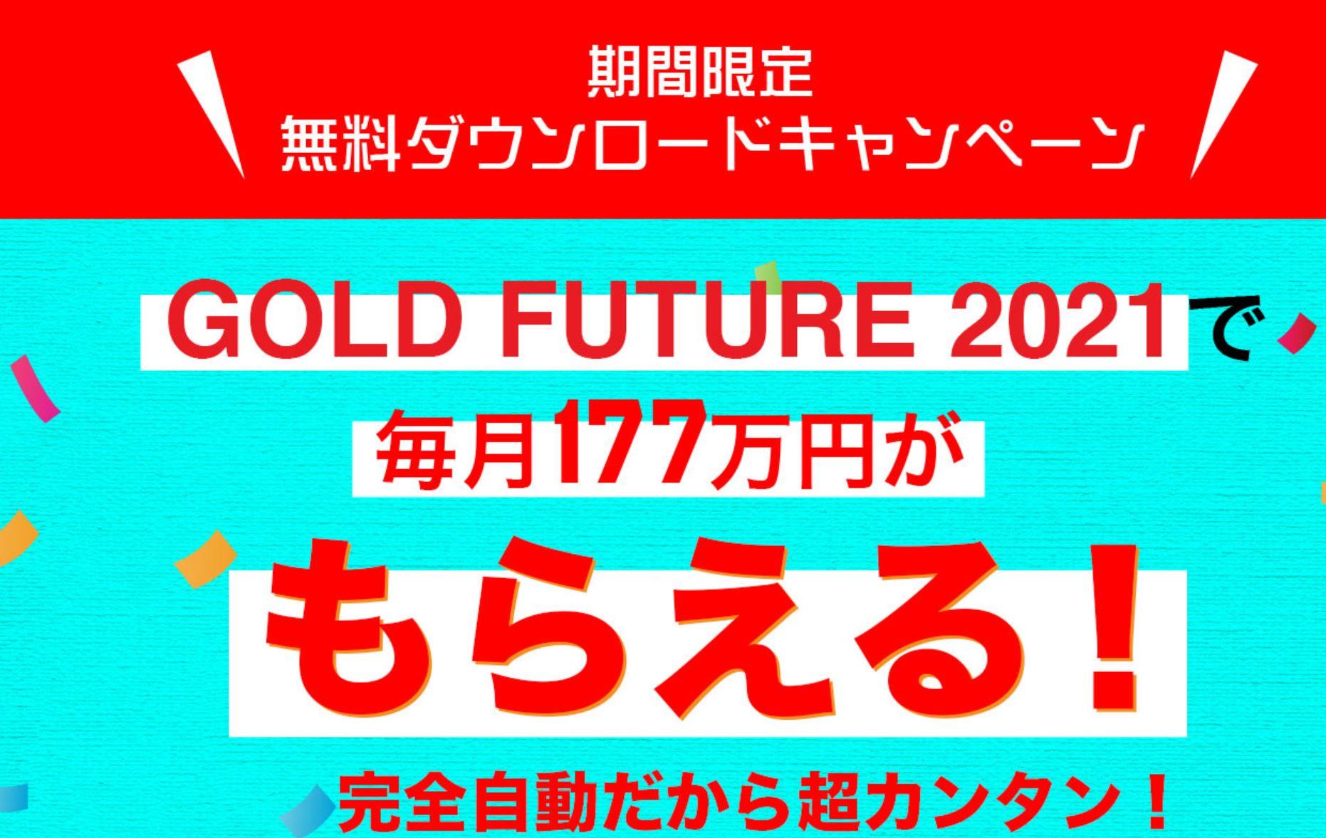 水谷佐彩 GOLD FUTURE 2021で毎月177万円稼げない!?副業詐欺調査