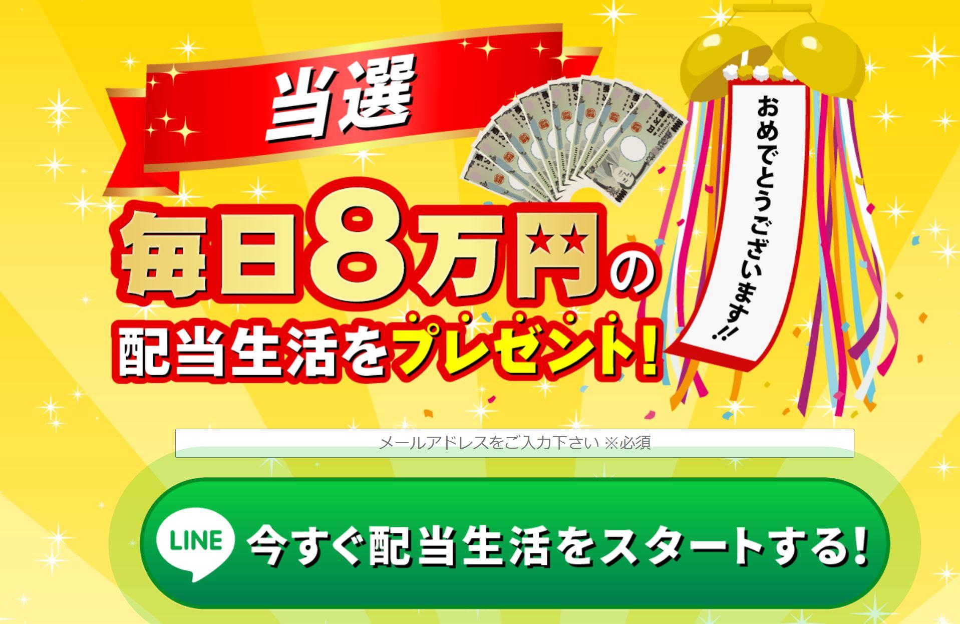 大谷健×加藤浩次(KOJI)のハチプラは詐欺?参加費のみ無料。副業調査