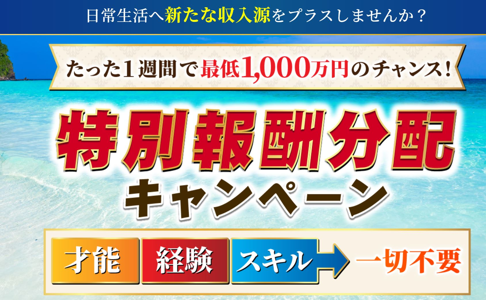 最新副業LINE【NEO PLUS】1週間で1000万円のチャンスはウソ?詐欺調査