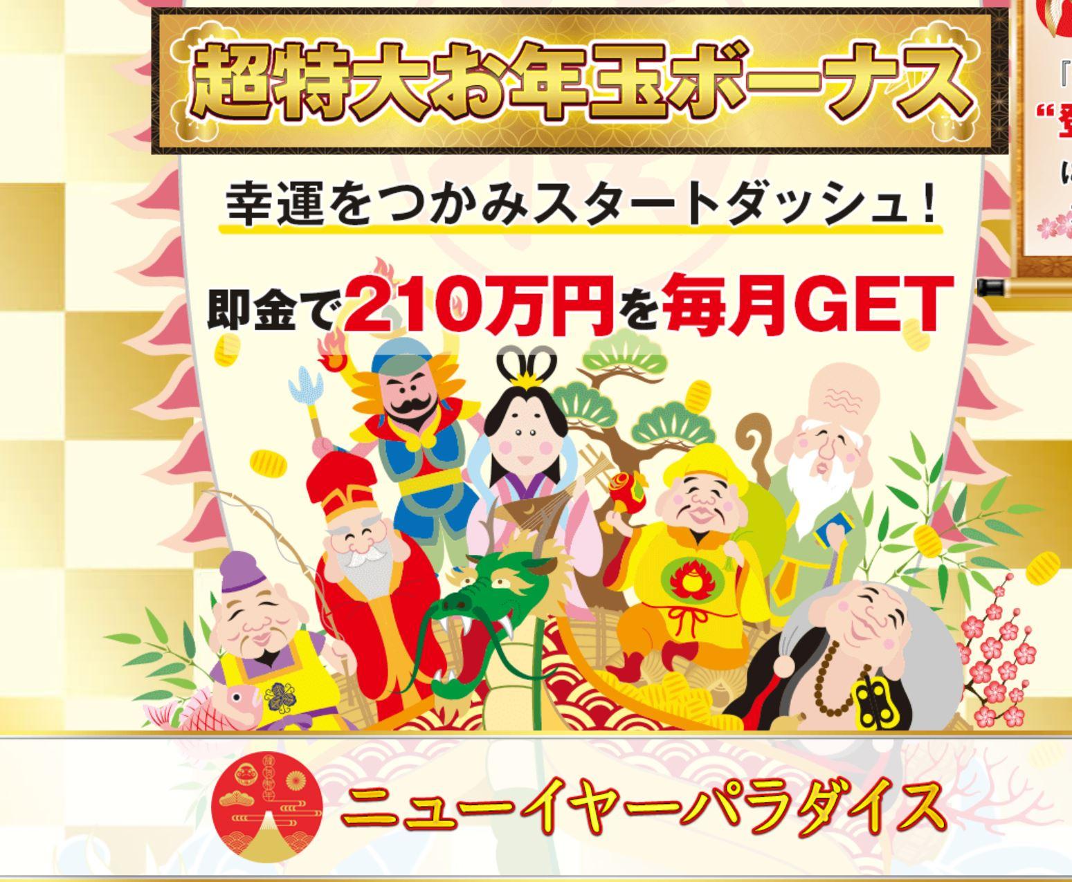 【稼げない】森川千春 ニューイヤーパラダイス 完全自動 毎月210万円