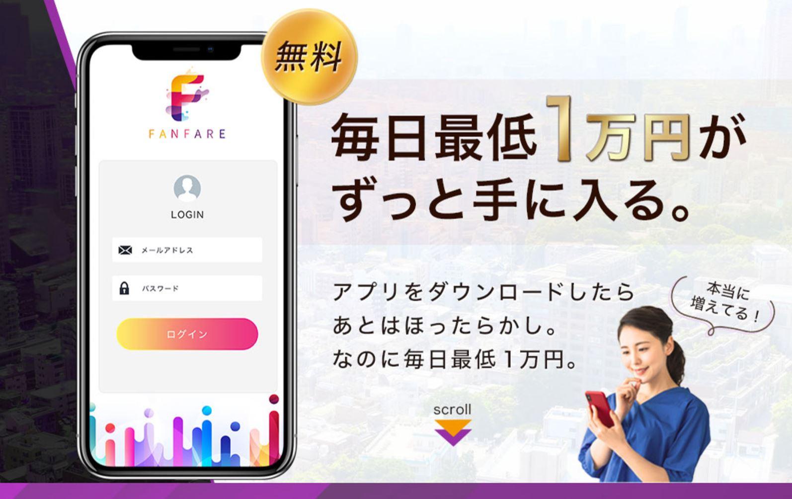 デモサイトに要注意 藤沢琴音 FANFARE 毎日最低1万円は本当か?副業