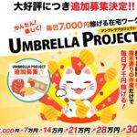 在宅ワーク UMBRELLA PROJECT(アンブレラプロジェクト)は競艇案件