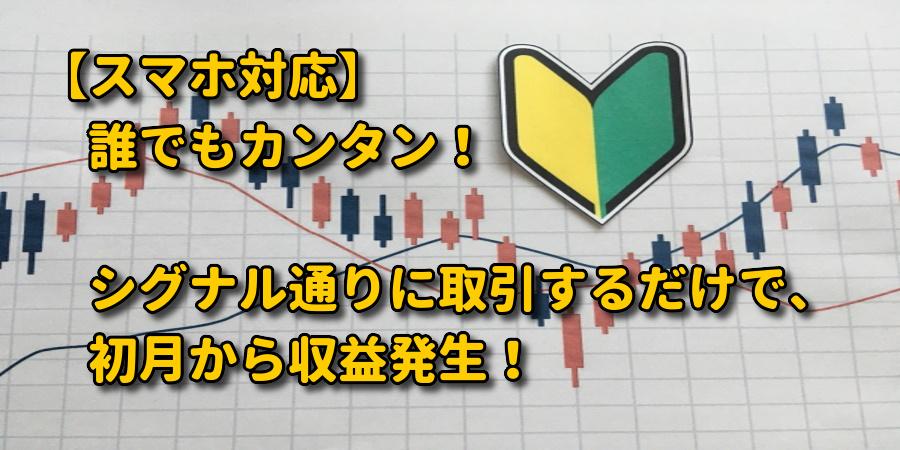 【スマホ対応】超簡単!シグナル通り取引して誰でも初月から稼げる!